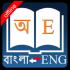 Bangla Dictionary