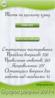 Тесты по русскому языку for PC
