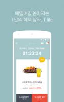 T life(T라이프)-쿠폰,혜택,할인,공유,티라이프 APK
