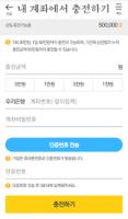 우리은행 위비멤버스 APK
