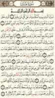 القرآن الكريم كامل بدون انترنت APK