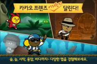 프렌즈런 for Kakao APK