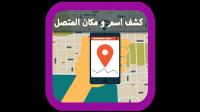 معرفة اسم و مكان المتصل GPS for PC