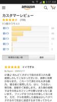 Amazon Androidアプリ APK