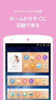 『育ログ』 赤ちゃんの育児記録アプリ for PC