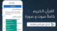 القرآن الكريم صوت وصورة - كامل for PC