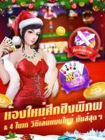 เก้าเกไทย for PC