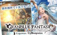 グランブルーファンタジー for PC