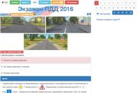 Билеты+ПДД 2017 Экзамен 2016 for PC