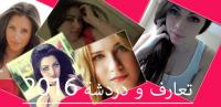 ارقام و صور بنات عرب واتس اب for PC