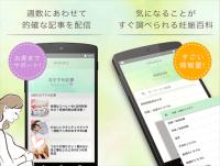 ninaru [ニナル]妊娠〜出産まで妊婦向け情報を無料配信 for PC
