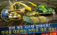 판저 스트라이크: 핵기지 쟁탈전 APK