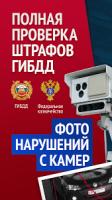 Штрафы ПДД 2017 - штрафы ГИБДД APK