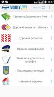 ПДР України 2016 for PC