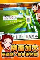 麻將 神來也16張麻將(Taiwan Mahjong) APK