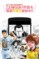 マンガワン-毎日更新!最新話まで全話読める無料漫画 for PC