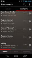 Yandex.Kinoafisha APK