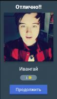 Угадай Ютубера for PC