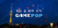 게임팝 - 게임하고 용돈 벌자 (게임팡 2.0) for PC
