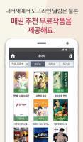 만화365 (무료만화 & 무료소설 & 무료웹툰) for PC