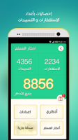 Auto- Athkar for muslims APK