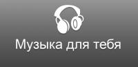 Музыка с ВКонтакте for PC