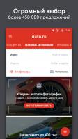 Авто.ру: купить и продать авто for PC