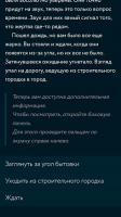 Пандемия: Дорога домой Quest for PC