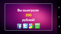 руб Миллионер 2015 APK