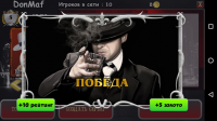Мафия Онлайн for PC