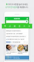 네이버 - NAVER for PC