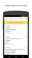 Yandex.Jobs for PC
