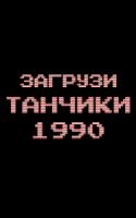 Танчики 1990 - танки с денди APK