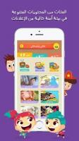 لمسة : قصص و ألعاب أطفال عربية APK