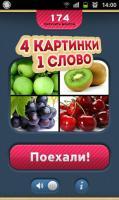 4 Фотки 1 Слово - Угадай Слово for PC