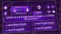KBC Hindi & English 2017 APK