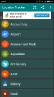 Mobile Location Tracker APK