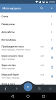 Музыка ВКонтакте ВК for PC
