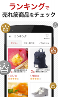楽天市場 ショッピングアプリ いつでも毎日ポイント7倍! APK