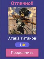 Что за аниме? for PC