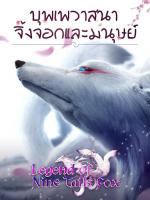 Legend of Nine Tails Fox for PC