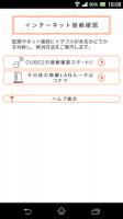au Wi-Fi接続ツール(〜2015春モデル) APK