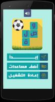وصلة كرة القدم for PC