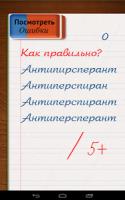 Грамотей! Викторина орфографии APK