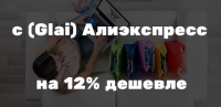-12% AliExpress кэшбэк Glai.in for PC