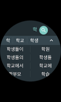 Google Korean Input APK