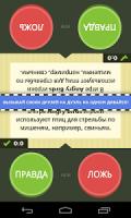 Правда или ложь – игра APK