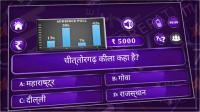 KBC Hindi & English 2017 for PC