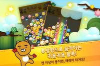 프렌즈팝 for Kakao APK