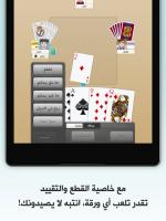 بلوت كملنا - لعبة البلوت for PC